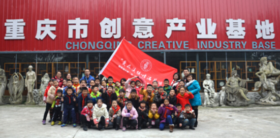 重庆市轻工业学校为北碚区翡翠湖小学校师生开展陶艺培训